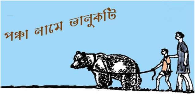 dharapancha01 (Small)