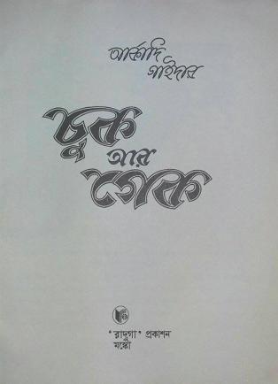 bookpurono01 (Medium)