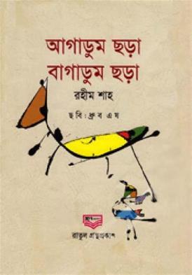 bookreviewbangladesh copy copy (Medium)