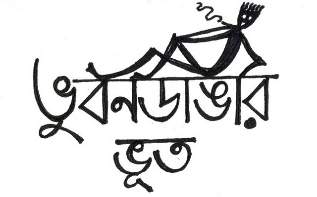 uponyasbhubondanga1