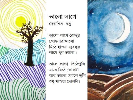 chhorabhalolage