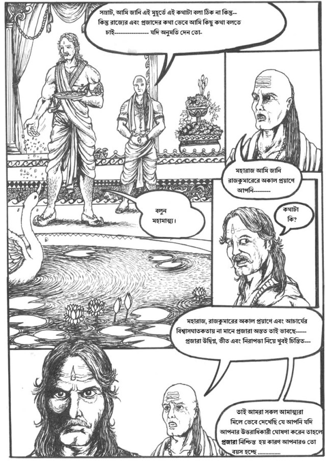 comicsdurjoyjoy60_page_0-2