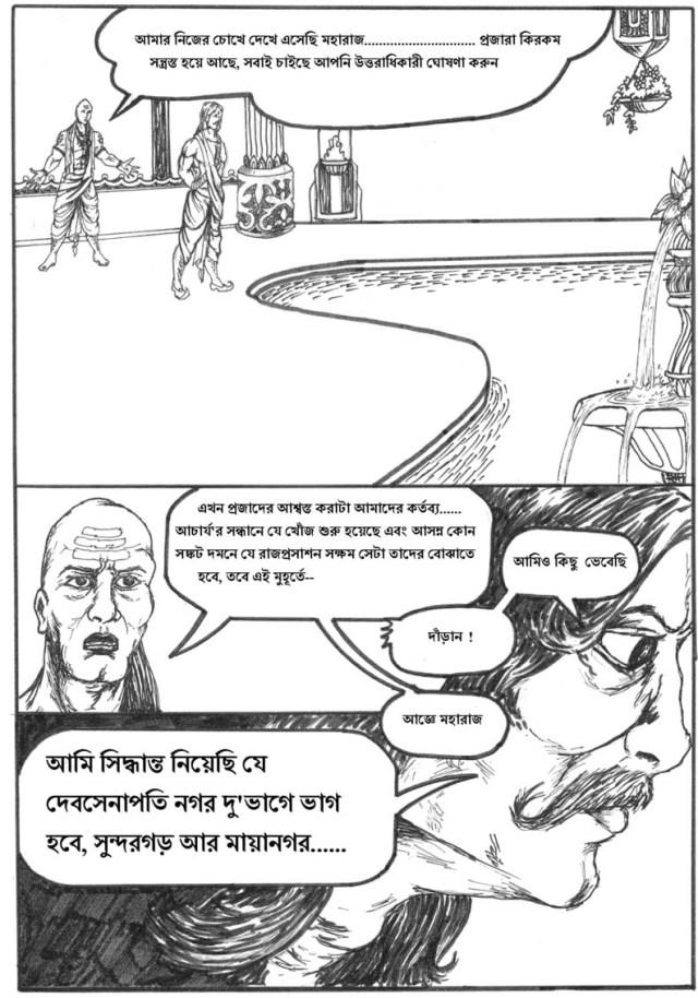 comicsdurjoyjoy60_page_0-3