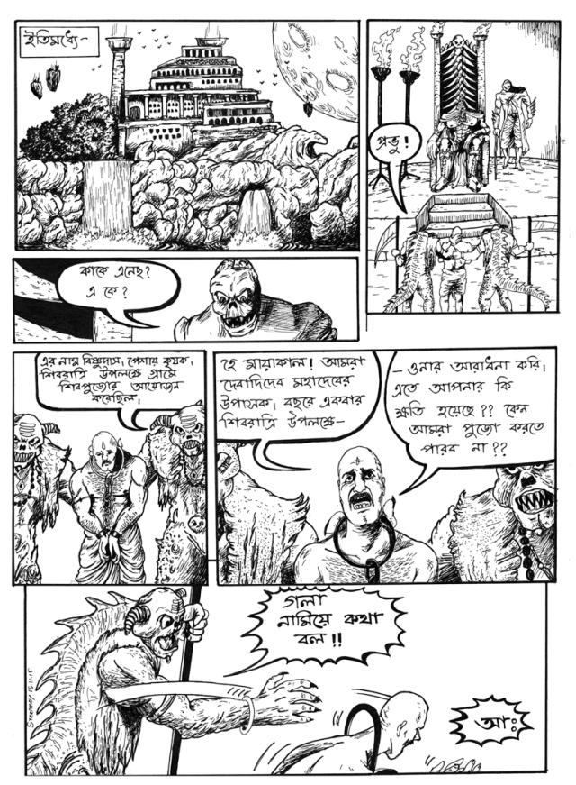 comicsdurjoyjoy60_page_0-5