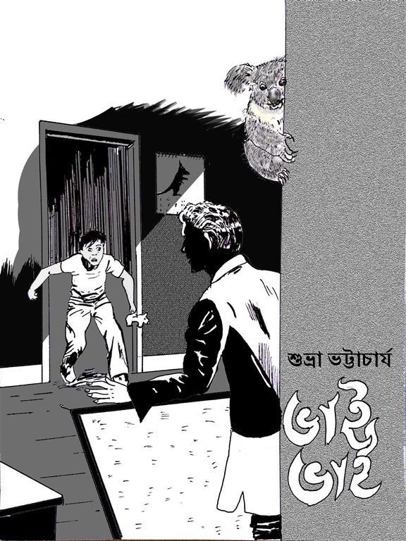 golpobhaibhai-medium