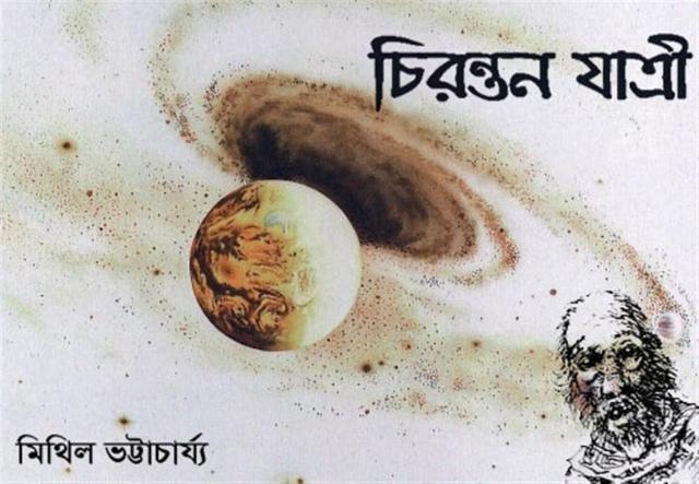 golpochirantanjatri-medium