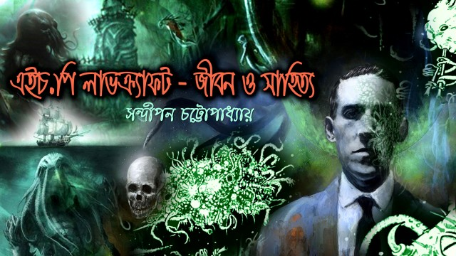 1479367864Lovecraft - jibon copy