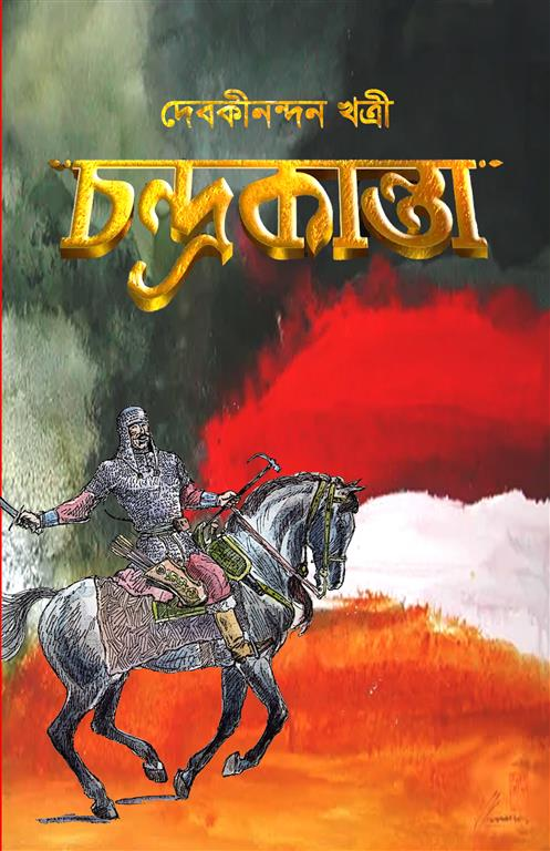 coverchandrakanta copy (Medium)